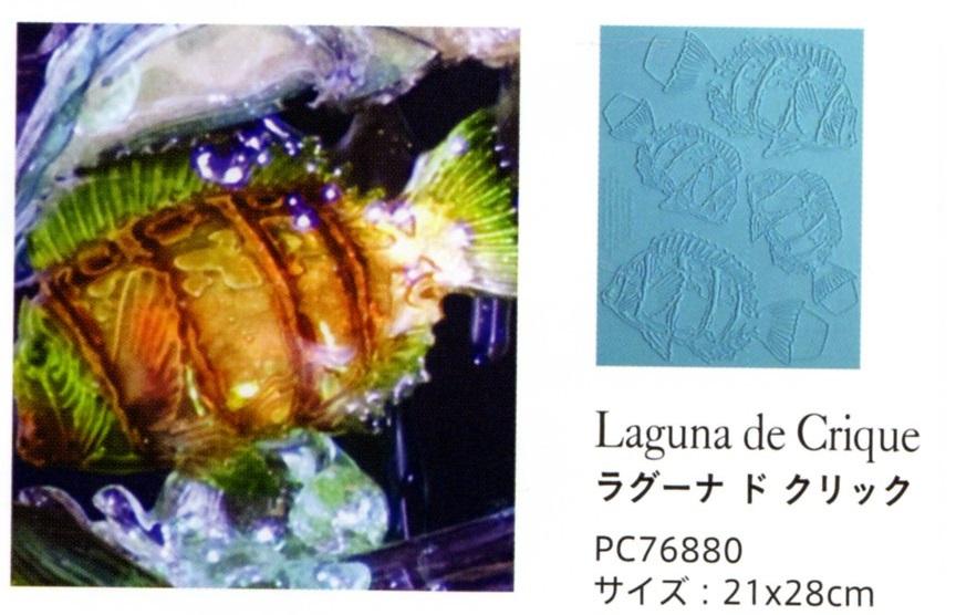 飴細工、チョコレート用 シリコンシート ラグーナ ド クリック(Laguna de cique)  業務用 フランスPCB社