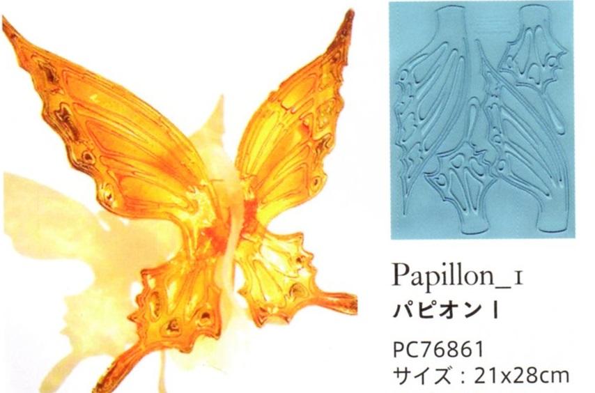 飴細工、チョコレート用 シリコンシート パピオン1(蝶)  業務用 フランスPCB社