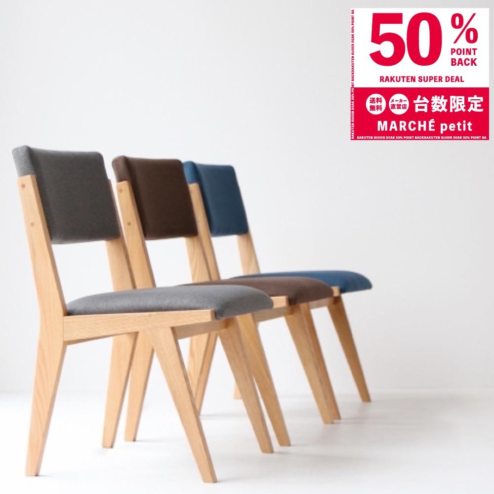 3/21-4/1 sale ポイント 10倍 3,000円 クーポン プレゼント DEAL 50% ポイント還元 在庫限り チェア LFP Sieve Chair ダイニングチェア dining chair 椅子 イス ファブリック 1人掛け 1