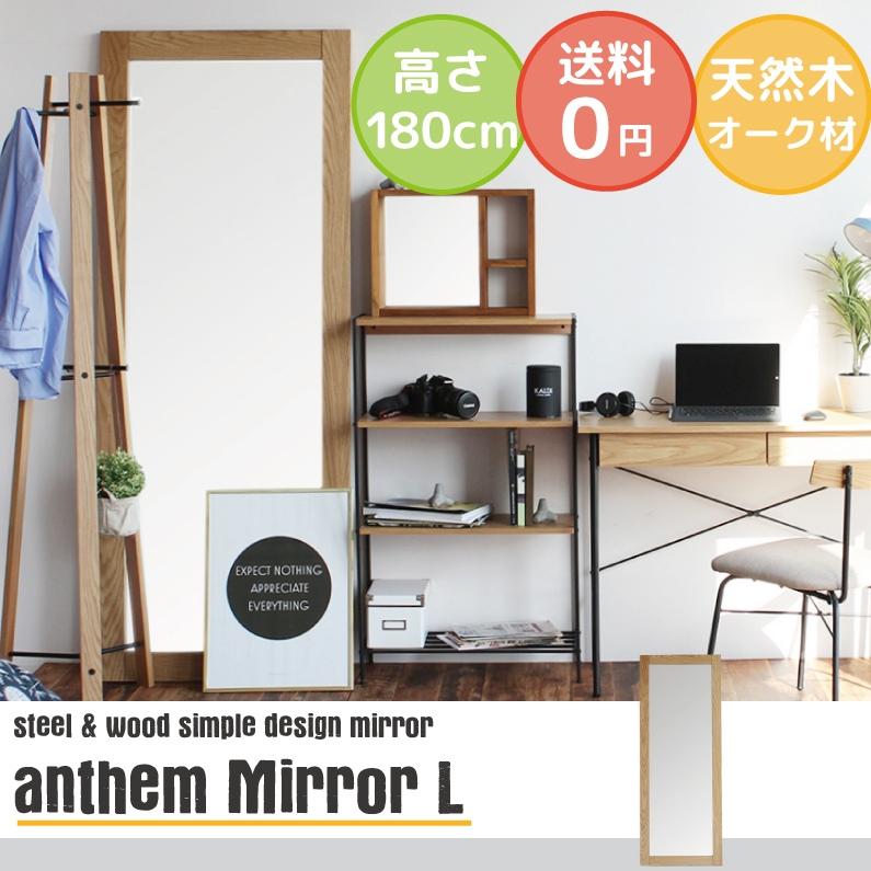 送料無料 限定 5%OFF クーポン 北欧 夏 anthem Mirror 鏡 ミラー 姿鏡 全身 姿見 木製 天然木 北欧 デザイン 家具 anm-2920 em