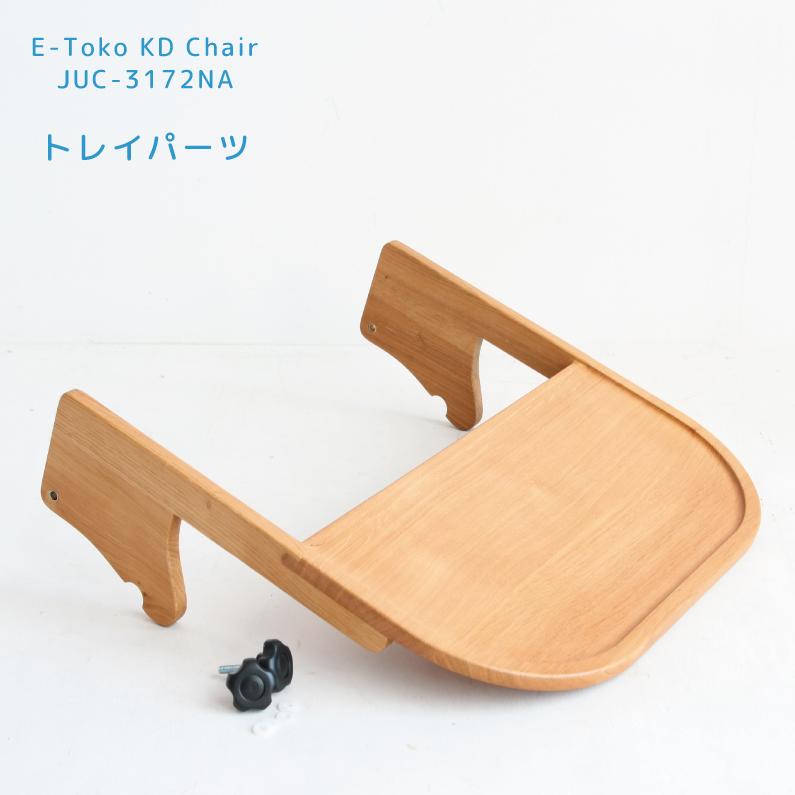 e-toko チェア 子供チェア 永遠の定番モデル 業界No.1 トレイ 食事 子供椅子 チェアー 子供チェアe-toko juc-3172 3255 ハイチェア ダイニング