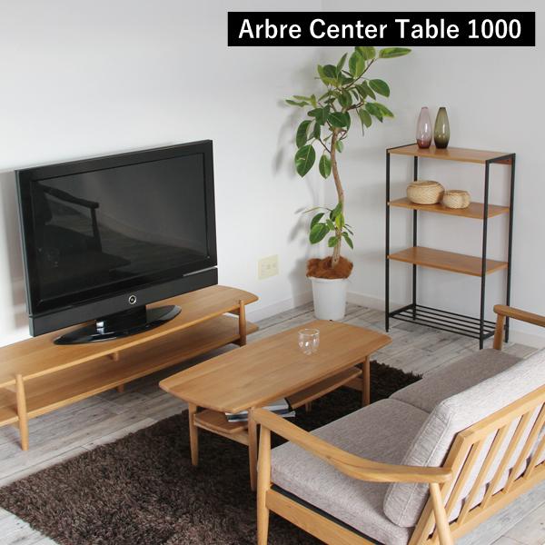 送料無料 Arbre Center Table 1000 ナチュラル テーブル 横幅100cm センターテーブル リビングテーブル ロ