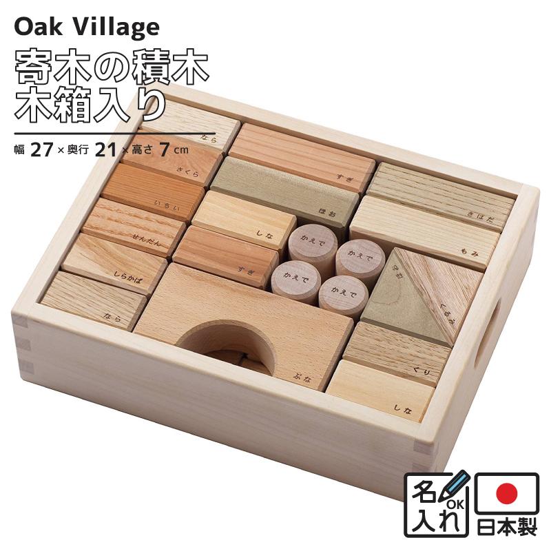 寄木の積木 木箱入り Oak Village オーク ヴィレッジ 木製 プレゼント ギフト 名入れ