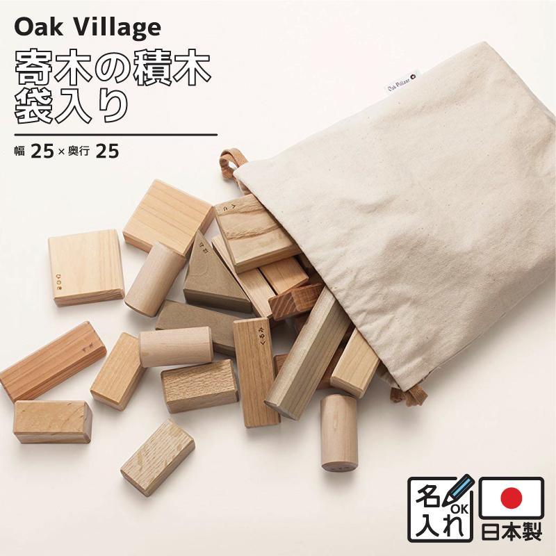 品質保証 寄木の積木 ギフト 袋 Oak Oak Village オーク ヴィレッジ 木製 オーク プレゼント ギフト, SHIFT:faeb8b8d --- independentescortsdelhi.in