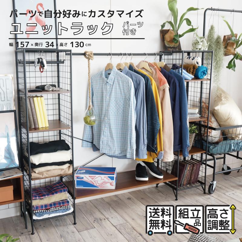 3/21-4/1 sale ポイント 10倍 3,000円 クーポン プレゼント 収納ボックス 北欧 anthem Unit Rack +