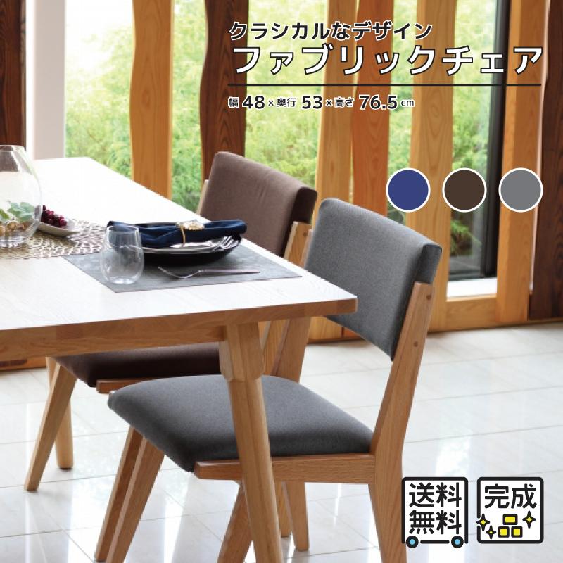 10/11まで 限定 ポイント 10倍 100円 OFF クーポン プレゼント 送料無料 チェア LFP Sieve Chair ダイニングチェア dining chair 椅子 イス ファブリック 1人掛け 1