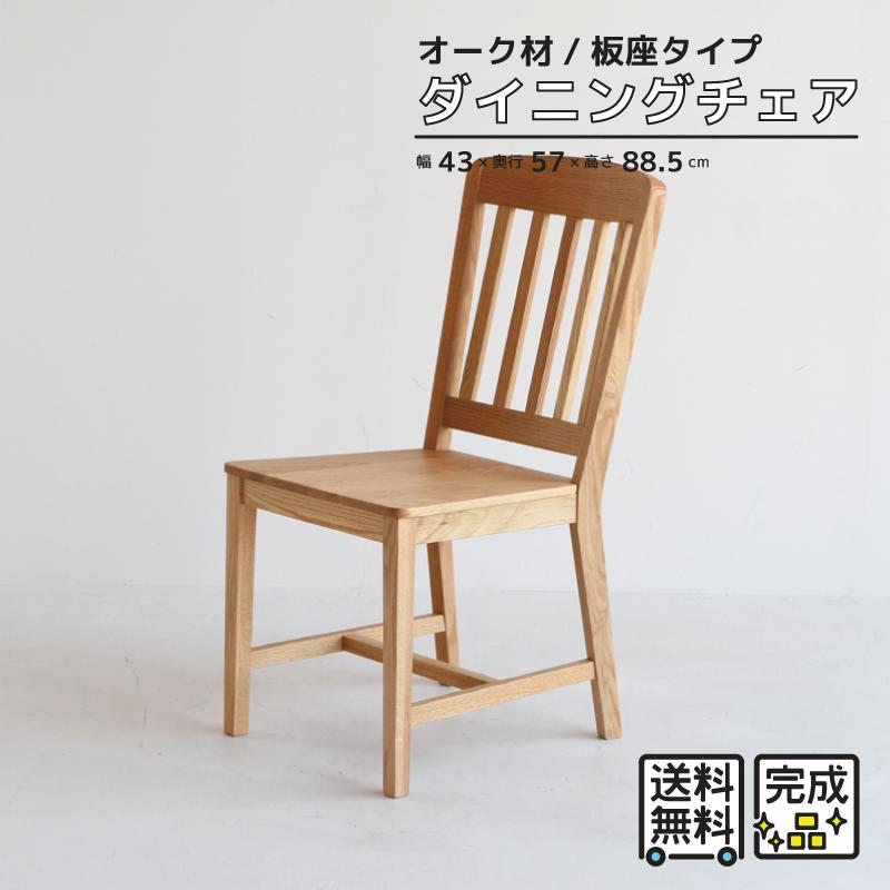 10/11まで 限定 ポイント 10倍 100円 OFF クーポン プレゼント 送料無料 北欧 チェア LFP Turner Chair (板座) ダイニングチェア dining chair 椅子 イス 1人掛け