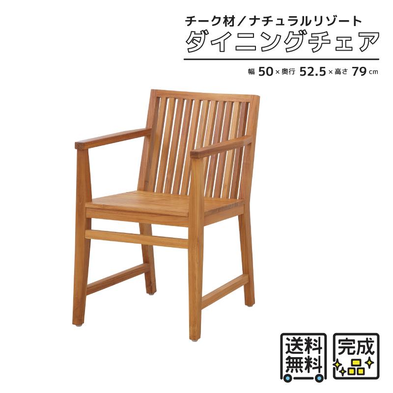 【すぐに使える100円OFFクーポン】 送料無料 アームチェア LFPC-3037NA ダイニングチェア LFP Arm Chair 肘掛け 肘おき 椅子 イス 1人掛け