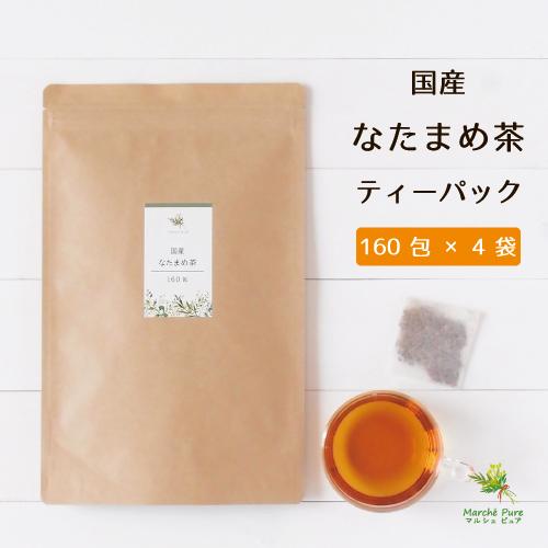 安心の国産なた豆茶ティーバッグ。豆とサヤのみを独自焙煎で香ばしくおいしく仕上げました! 国産 白なたまめ茶ティーパック 2g×160包×4袋 送料無料[国産 なた豆茶 ティーバッグ]