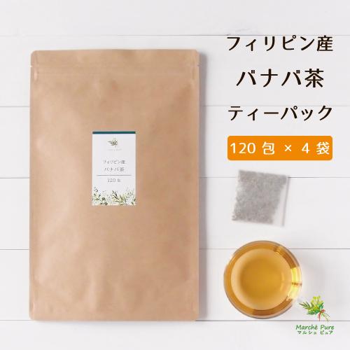 バナバ茶 ティーパック 2g×120包×4袋 バナバ茶 ティーパック 2g×120包×4袋 ≪インド産≫[ばなば茶|バナバ|ばなば|コロソリン酸|オオハナサルスベリ|天人花], ドリームリアライズ:cd0d4cef --- officewill.xsrv.jp