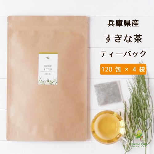 国産 すぎな茶ティーパック 兵庫県産 2g×120包×4袋 送料無料[スギナ茶|すぎな茶ティーバッグ|スギナ茶ティーバッグ|ホーステール|国産スギナ茶|乾燥すぎな]