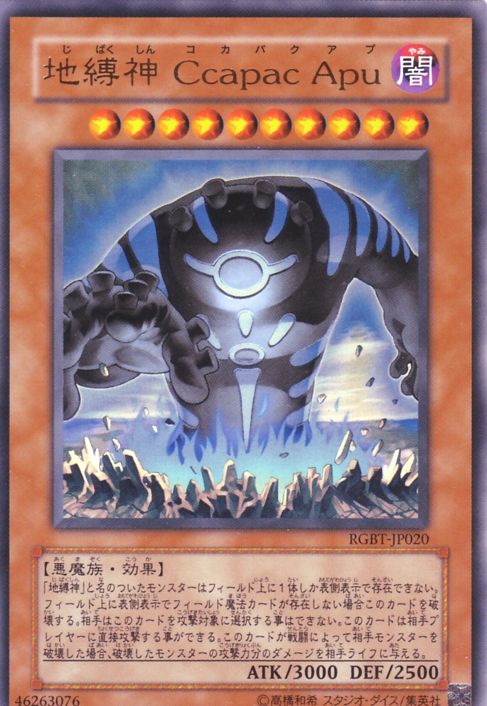 marchen store yu gi oh card rgbt jp020 earthbound immortal ccapac