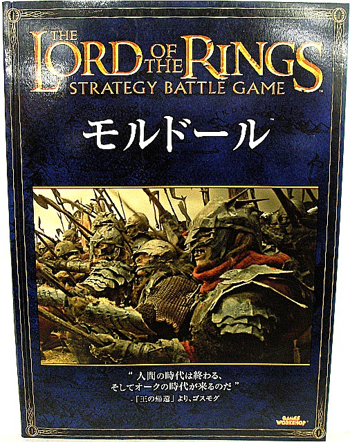 War hammer Lord of the Rings source book Mordor Japanese edition LoTR: Mordor Japanese