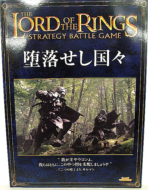 Fall, and drop it, and it is said hammer Lord of the Rings source book wow; countries Japanese edition LoTR: The Fallen Realms Japanese