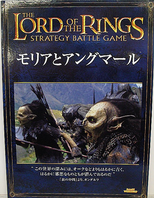 It is spider rear & アングマール Japanese edition LoTR: war hammer Lord of the Rings source Moria & Angmar Japanese
