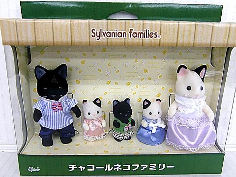 Sylvanian families チャコールネコファミリー