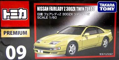 Tomica Tomica premium 9 Nissan Fairlady Z 300ZX twin turbo