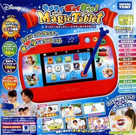 【マジックタブレット専用バッグ(青)付き】ディズニー カメラで遊んで学べる! マジックタブレット【あす楽対応】