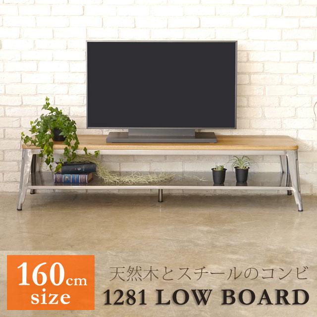 テレビ台 ローボード アンティーク レトロ スチール 木製 幅160cm 北欧 TV台 TVボード リビング収納 ラック シェルフ おしゃれ 1281TVボード160