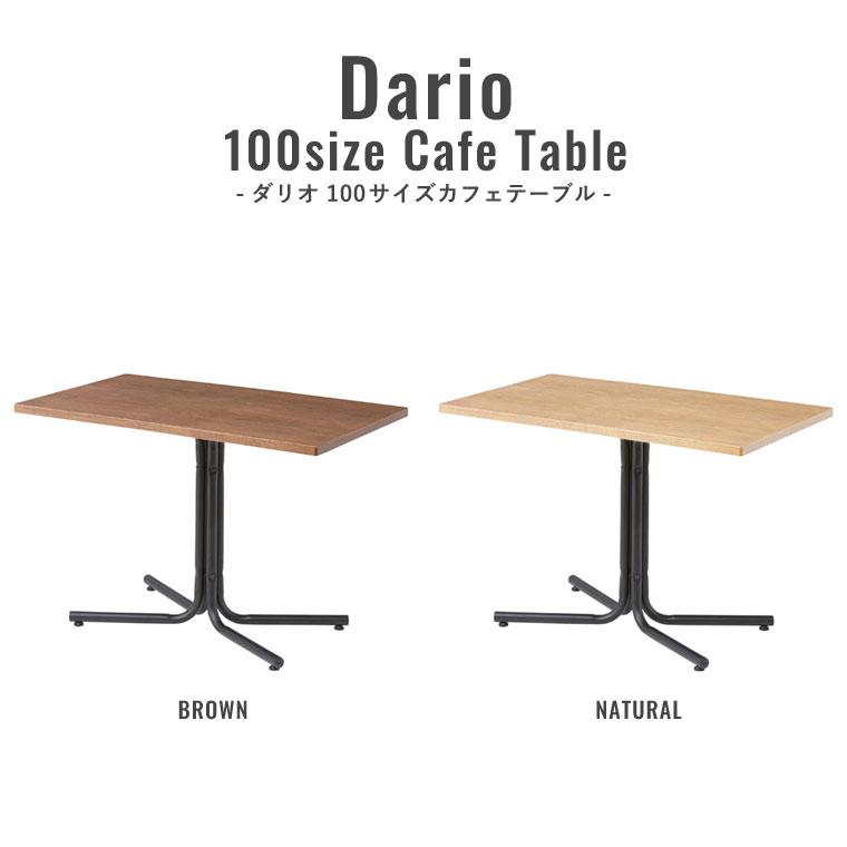 【スーパーSALE特別価格】 送料無料 テーブル ダイニングテーブル スクエアテーブル カフェテーブル 角型 おしゃれ カフェ 北欧 木製 シンプル ダイニング 幅100 四角 100cm Cafe ダリオ 100sizeカフェテーブル(BR/NA) Dario