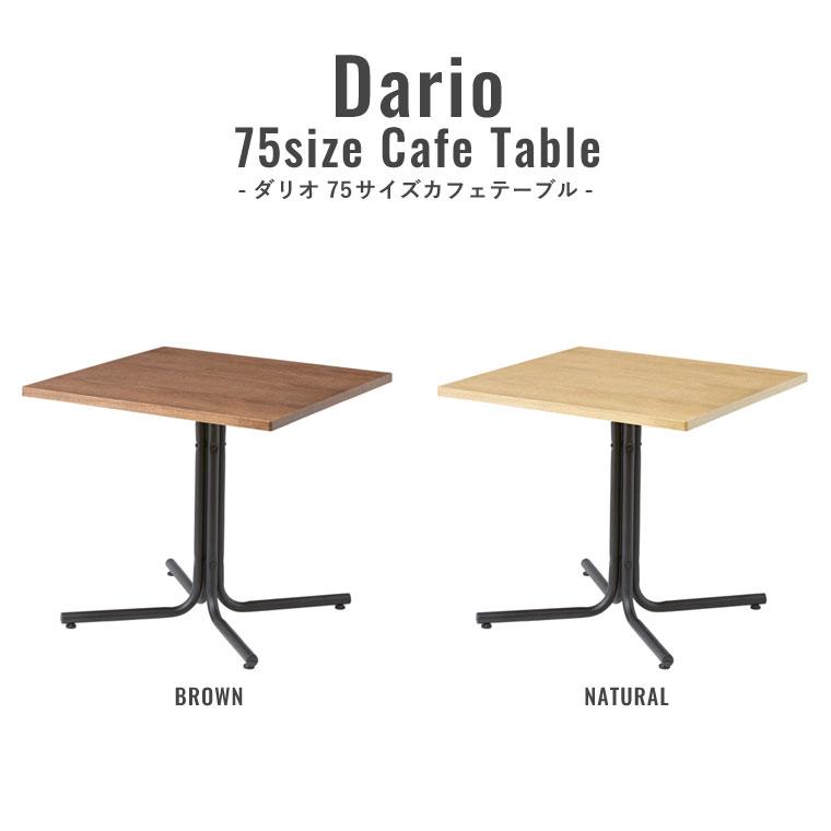 【送料無料】 テーブル ダイニングテーブル スクエアテーブル カフェテーブル 角型 おしゃれ カフェ 北欧 木製 シンプル ダイニング 幅75 四角 75cm Cafe ダリオ 75sizeカフェテーブル( BR / NA ) Dario