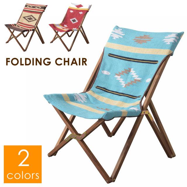 フォールディングチェア 折りたたみ チェア チェアー 木製 軽量 持ち運び 折りたたみ イス 椅子 おしゃれ アウトドア キャンプ ベランダ 庭 バルコニー テラス フォールディングチェア TTF-925