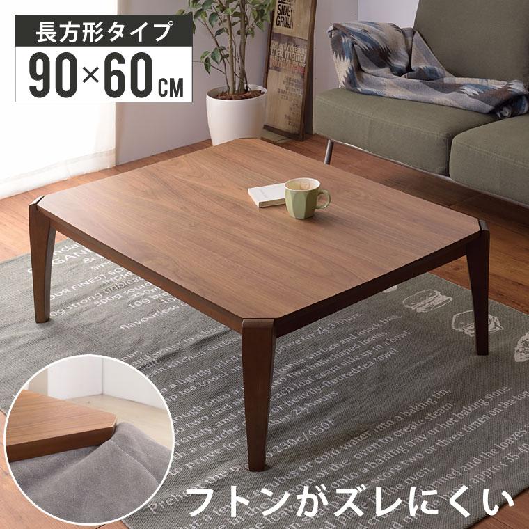 こたつ テーブル こたつテーブル 長方形 90×60cm おしゃれ コタツ 炬燵 リビングこたつ 北欧 木製 布団ズレ防止 オールシーズン 防寒 エコ こたつテーブル KT-109