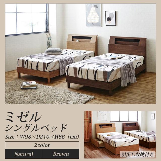 ベッド シングルベッド ベッドフレーム 引出し収納付き コンセント付き 照明付き 木製 北欧 モダン シンプル おしゃれ ミゼルシングルベッド (ナチュラル/ブラウン) 【送料無料】