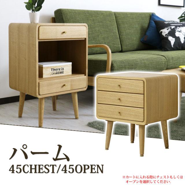 チェスト オープン 木製 収納 収納ボックス 木製脚 収納棚 ラック アジャスター付き ナチュラル 可愛い 組立家具 引き出し付き パーム45チェスト/パーム45オープン
