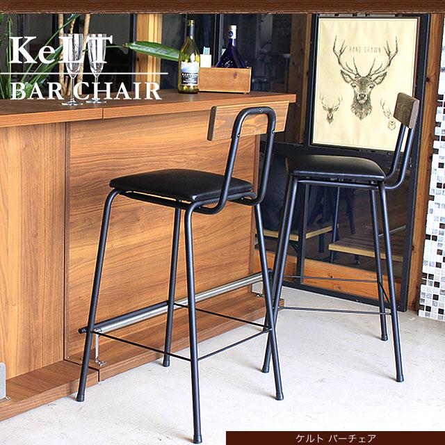 【スーパーSALE特別価格】ケルト kelt カウンターチェア バーチェア ハイスツール ハイチェア バースツール bar アンティーク 固定チェア カウンターチェアー カウンターキッチン用 椅子 イス 背もたれ付き kelt ケルトバーチェア
