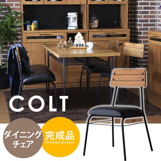 ダイニングチェア チェア 椅子 いす ダイニング 木製 スチール脚 ヴィンテージ アンティーク 北欧 カフェ風 モダンチェア おしゃれ 単品 1脚 完成品 CLT COLT コルト 食卓 食卓用椅子 送料無料 コルトチェア