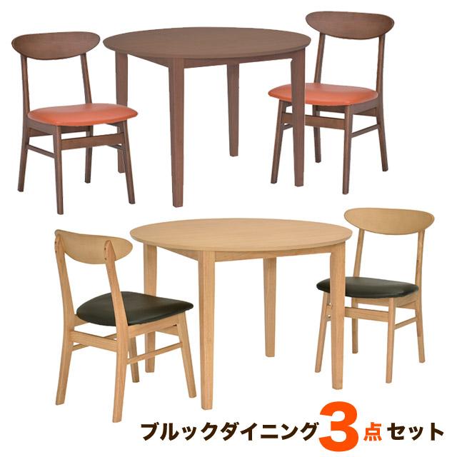 ダイニングテーブルセット 3点 丸テーブル 直径100cm 可愛い丸いデザインのダイニングセット 木製 ダイニング3点セット 木製テーブル ナチュラル シンプル ダイニング カフェテーブル ★ブルック ダイニング3点セット(ナチュラル/ブラウン)
