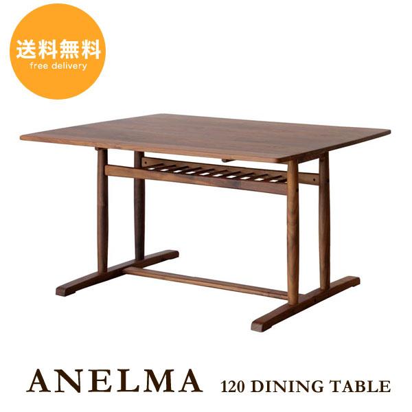 【送料無料】 テーブル ダイニングテーブル ウォールナット 無垢 木製 120 北欧 棚板 収納 食卓 おしゃれ ★アネルマ120ダイニングテーブル【02P03Dec16】