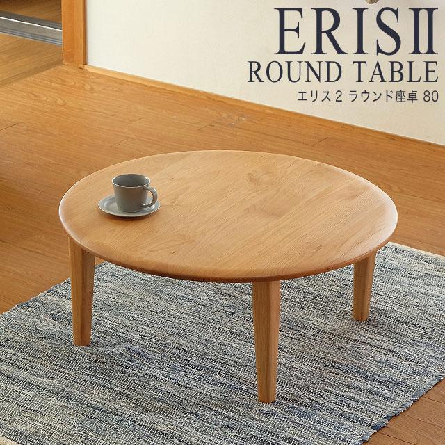 テーブル 木製 80 座卓 ちゃぶ台 センターテーブル リビングテーブル 丸テーブル 丸 丸型 エリス-2ラウンド座卓
