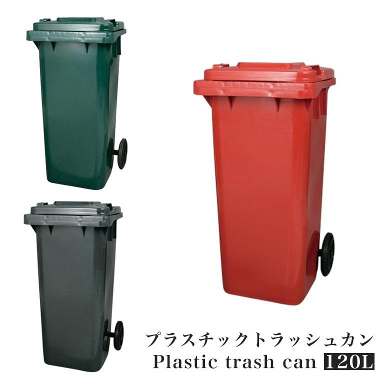 【送料無料】ダストボックス キャスター付き ゴミ箱 ドラマでよく使用される有名雑貨 PLASTIC TRASH CAN 120L 【02P03Dec16】