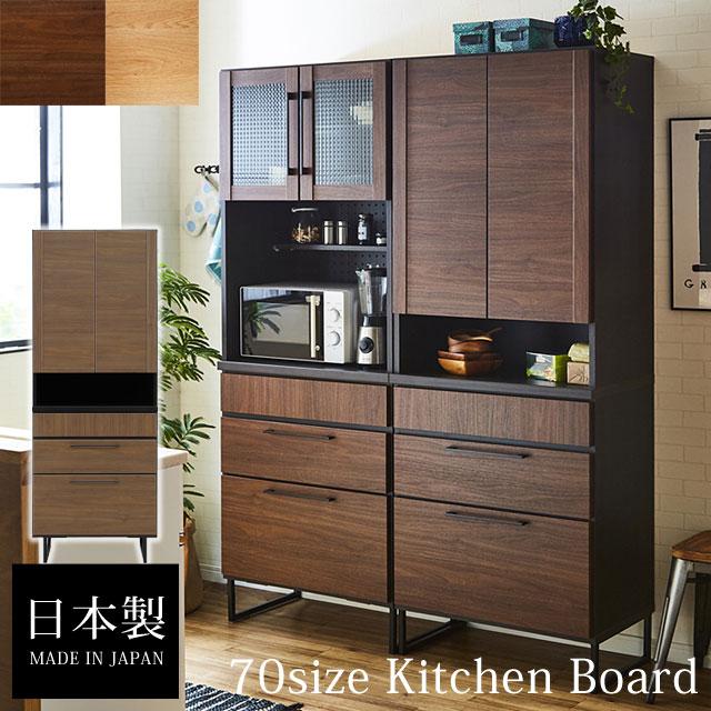 食器棚 キッチンボード レンジ台 レンジボード 幅70cm ウォールナット ナチュラル アンティーク 北欧 木製 スチール脚 完成品 日本製 コンセント付き おしゃれ ノア70DB