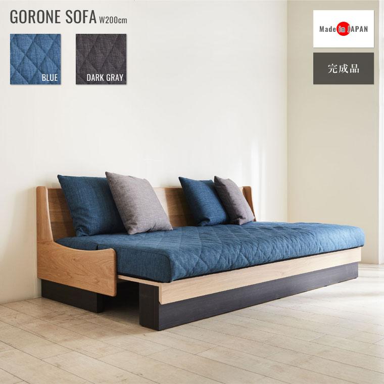 【送料無料】 ソファ 3人用 3人掛け 3Pソファ 日本製 完成品 国産 ソファー sofa 洗濯可能 幅200 無垢材 ライトウェーブ クッション付き 伸縮 ソファベッド ごろ寝ソファ ( NABL / NABR ) GORONE SOFA
