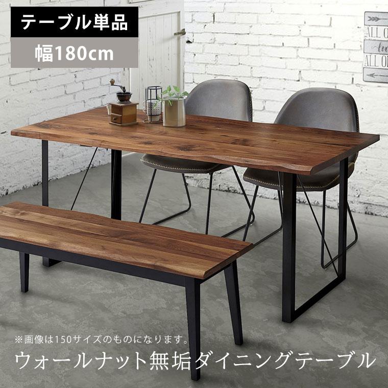 ダイニングテーブル 幅180cm ウォールナット 無垢 テーブル 4人掛け 6人掛け スチール脚 アンティーク 北欧 おしゃれ DT-SB-71-180 ウォールナットダイニングテーブル