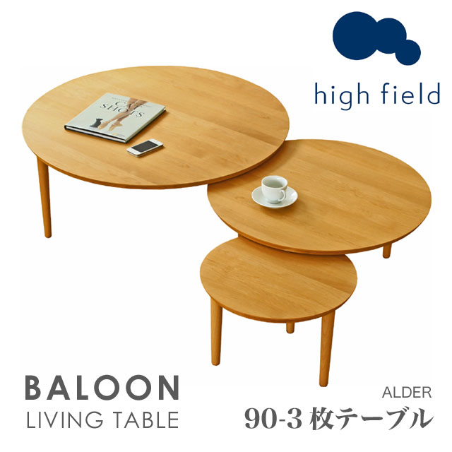 【スライド式の天板で色々な形を楽しめます】 テーブル 丸型 ラウンドテーブル 丸テーブル 天板 リビングテーブル 木製 北欧 シンプル ★バルーン 90-3枚テーブル(アルダー) 【送料無料】【02P03Dec16】