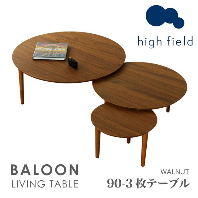 【スライド式の天板で色々な形を楽しめます】 テーブル 丸型 ラウンドテーブル 丸テーブル 天板 リビングテーブル ウォールナット 木製 北欧 シンプル ★バルーン 90-3枚テーブル(ウォールナット) 【送料無料】【02P03Dec16】