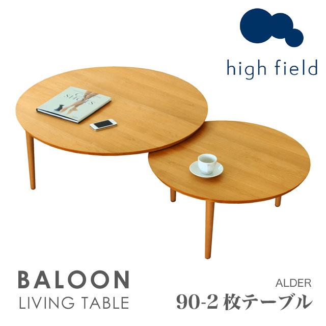 【スライド式の天板で色々な形を楽しめます】 テーブル 丸型 ラウンドテーブル 丸テーブル 天板 リビングテーブル 木製 北欧 シンプル ★バルーン 90-2枚テーブル(アルダー) 【送料無料】【02P03Dec16】