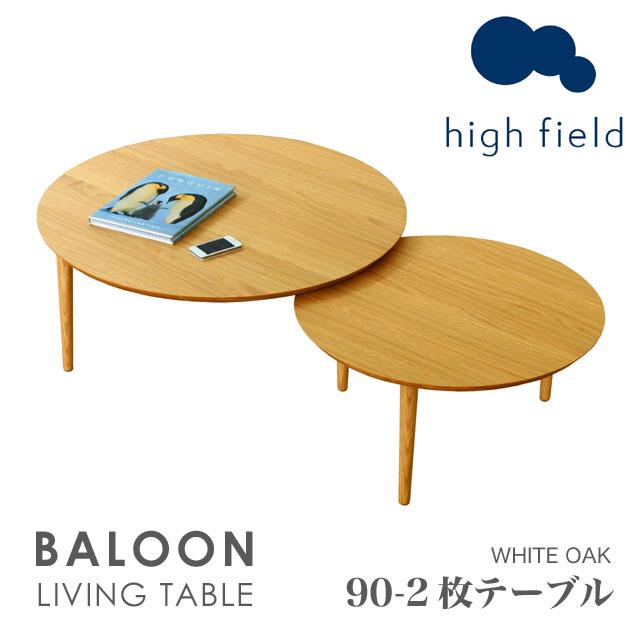 【スライド式の天板で色々な形を楽しめます】 テーブル 丸型 ラウンドテーブル 丸テーブル 天板 リビングテーブル 木製 北欧 シンプル ★バルーン 90-2枚テーブル(ホワイトオーク) 【送料無料】【02P03Dec16】