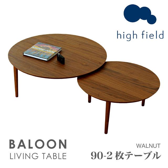 【スライド式の天板で色々な形を楽しめます】 テーブル 丸型 ラウンドテーブル 丸テーブル 天板 リビングテーブル 木製 北欧 シンプル ★バルーン 90-2枚テーブル(ウォールナット) 【送料無料】【02P03Dec16】