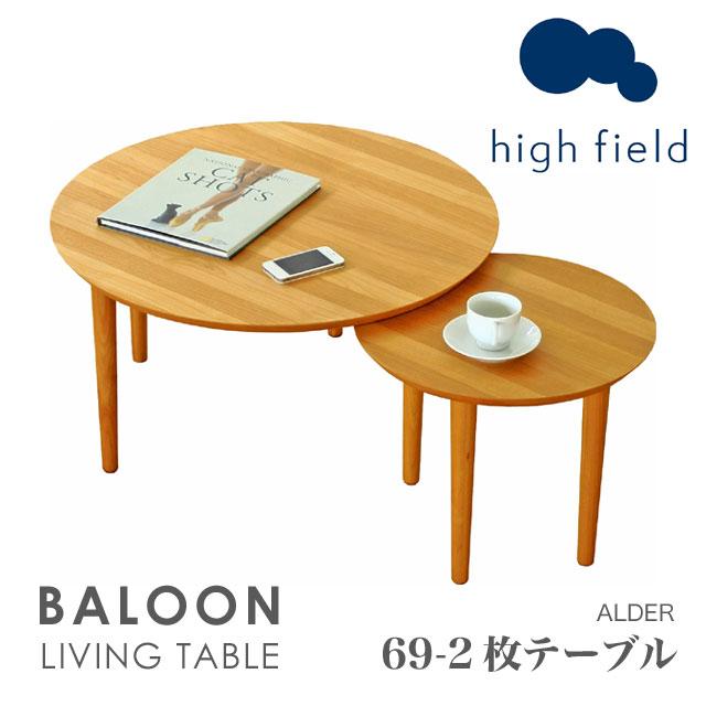 【スライド式の天板で色々な形を楽しめます】 テーブル 丸型 ラウンドテーブル 丸テーブル 天板 リビングテーブル 木製 北欧 シンプル ★バルーン 69-2枚テーブル(アルダー) 【送料無料】【02P03Dec16】