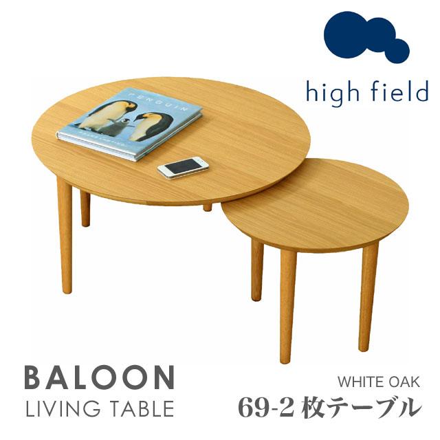 【スライド式の天板で色々な形を楽しめます】 テーブル 丸型 ラウンドテーブル 丸テーブル 天板 リビングテーブル 木製 北欧 シンプル ★バルーン 69-2枚テーブル(ホワイトオーク) 【送料無料】【02P03Dec16】