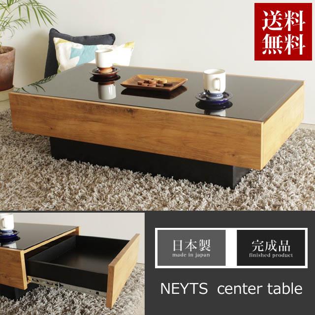 【送料無料】長方形(105×55) 木製 リビングテーブル お洒落 リビングテーブル 引出し収納 モダン 木目 ガラス天板 完成品 かっこいい テーブル★ネイツセンターテーブル