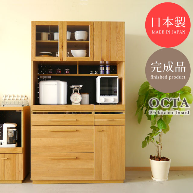 【設置無料】 食器棚 キッチンボード ダイニングボード レンジボード 日本製 完成品 100 105 木製 ガラス 北欧 モダン ナチュラル 売れてる シリーズ octa OCTA オクタ 105KB 送料無料