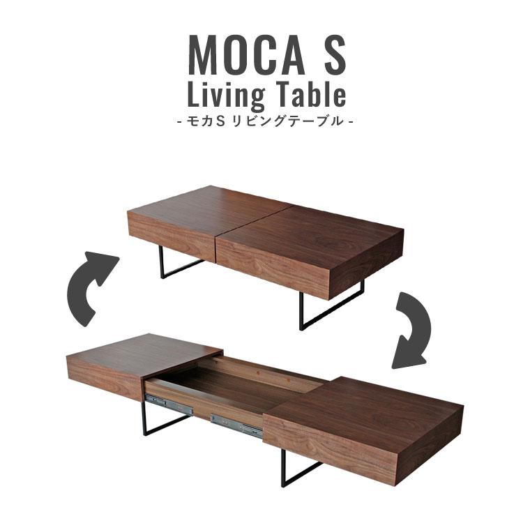 【送料無料】 リビング テーブル ウォールナット ローテーブル センターテーブル 両側 スライド シンプル スッキリ おしゃれ 北欧 木目 隠す 収納 家具 ちゃぶ台 幅120 モカSリビングテーブル MOCA