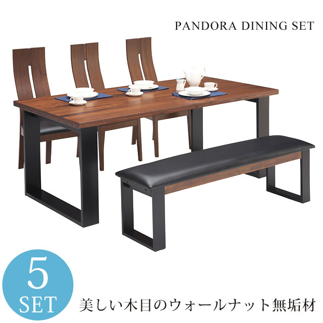 ダイニングテーブルセット ダイニングセット 5点セット ベンチ 5人掛け 6人掛け 木製 無垢 ウォールナット 幅180 北欧 おしゃれ テーブル ダイニングチェア イス 椅子 いす パンドラダイニング5点セット