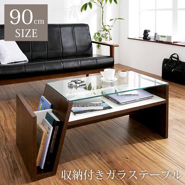 リビングテーブル センターテーブル ガラス テーブル 北欧 幅90 ガラス 収納付き マガジンラック 雑誌収納 棚 ローテーブル おしゃれ デザインガラステーブル90